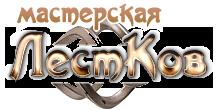 ЛестКов - Ковка. Лестницы. Автоматические ворота. г. Чехов, г. Серпухов, юг Московской области